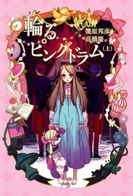 PENGUINDRUM (Light Novel) Vol. 1