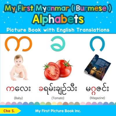 My First Myanmar ( Burmese ) Alphabets Picture Book with English Translations - Bilingual Early Learning and Easy Teaching Myanmar ( Burmese ) Books for Kids