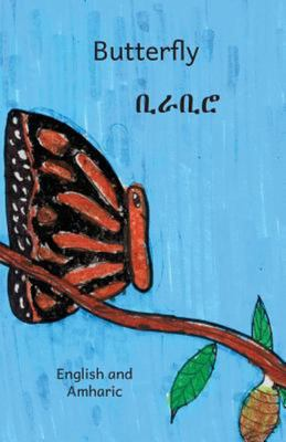 Butterfly in English and Amharic