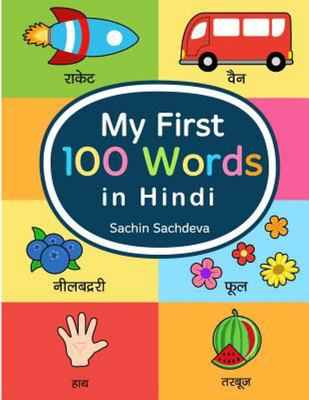 My First 100 Words in Hindi - Learn the Essential and Most Common Used Words in Hindi Language