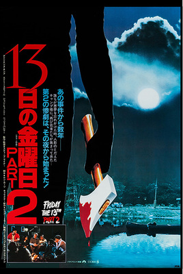 Japanese Friday 13th Part 2 Poster Print