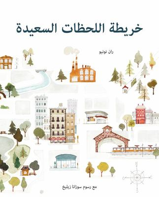 The Map of Good Memories (Arabic)