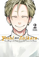 Yoshi No Zuikara, Vol. 2 - The Frog in the Well Does Not Know the Ocean