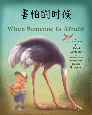 When Someone Is Afraid (Simplified Chinese/English)