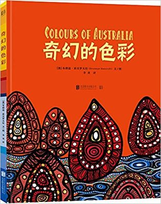 Colours of Australia (Simplified/Traditional Chinese)/  奇幻的色彩