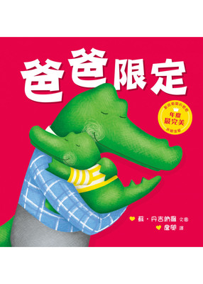Daddy Days (Traditional Chinese) / 爸爸限定(精裝)