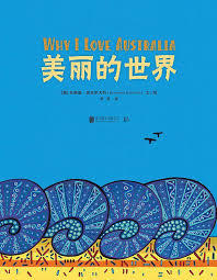 Why I Love Australia (Simplified/Traditional Chinese) / 美丽的世界