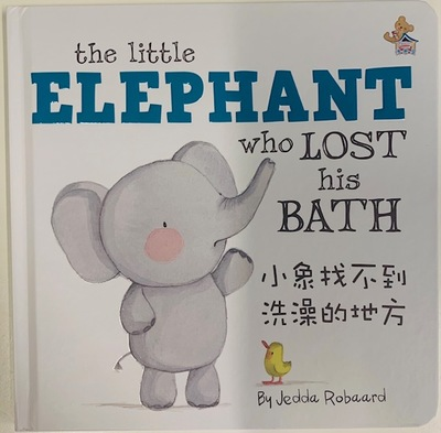 The Little Elephant Who Lost His Bath (Traditional Chinese and English) / 小象找不到洗澡的地方
