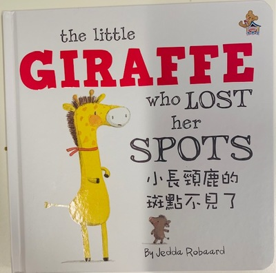 The Little Giraffe Who Lost Her Spots (Traditional Chinese and English) / 小長頸鹿的斑點不見了
