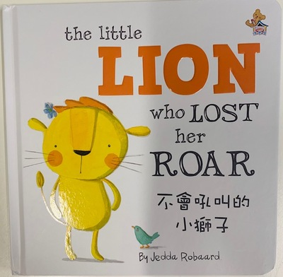 The Little Lion Who Lost Her Roar (Traditional Chinese and English) / 不會吼叫的小獅子