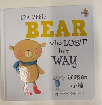 The Little Bear Who Lost Her Way (Traditional Chinese and English) / 迷路的小熊