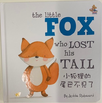 The Little Fox Who Lost His Tail (Traditional Chinese and English) / 小狐狸的尾巴不見了