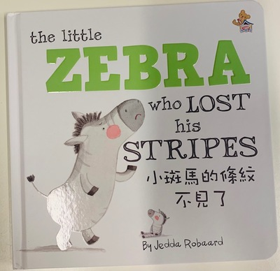 The Little Zebra Who Lost His Stripes (Traditional Chinese and English) / 小斑馬的條紋不見了
