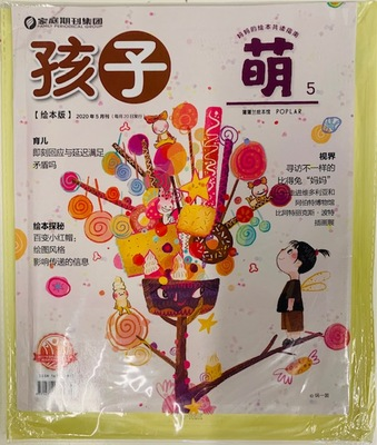 Child Cute Magazine (Simplified Chinese) / 孩子萌