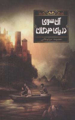 Beyond the Sea of the Dead (Farsi) /