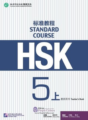 HSK Standard Course 5A - Teacher's Book