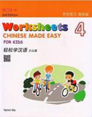 Chinese Made Easy for Kids 4 - Worksheets (2nd Edition, Simplified Characters)