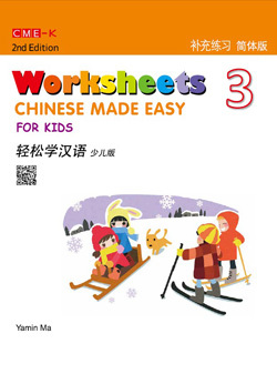 Chinese Made Easy for Kids 3 - Worksheets (2nd Edition, Simplified Characters)