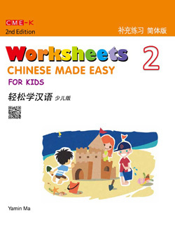 Chinese Made Easy for Kids 2 - Worksheets (2nd Edition, Simplified Characters)