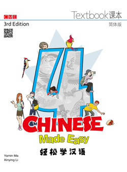 Chinese Made Easy 4 - Textbook (3rd Edition, Simplified Characters)