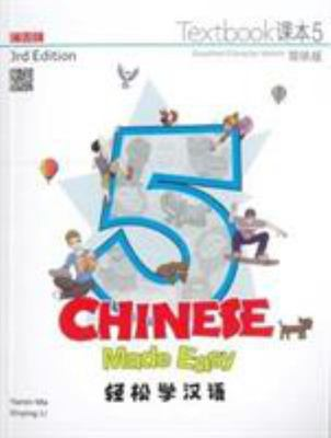 Chinese Made Easy 5 - Textbook including workbook (3rd Edition, Simplified Characters)
