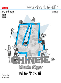 Chinese Made Easy 4 - Workbook (3rd Edition, Simplified Characters