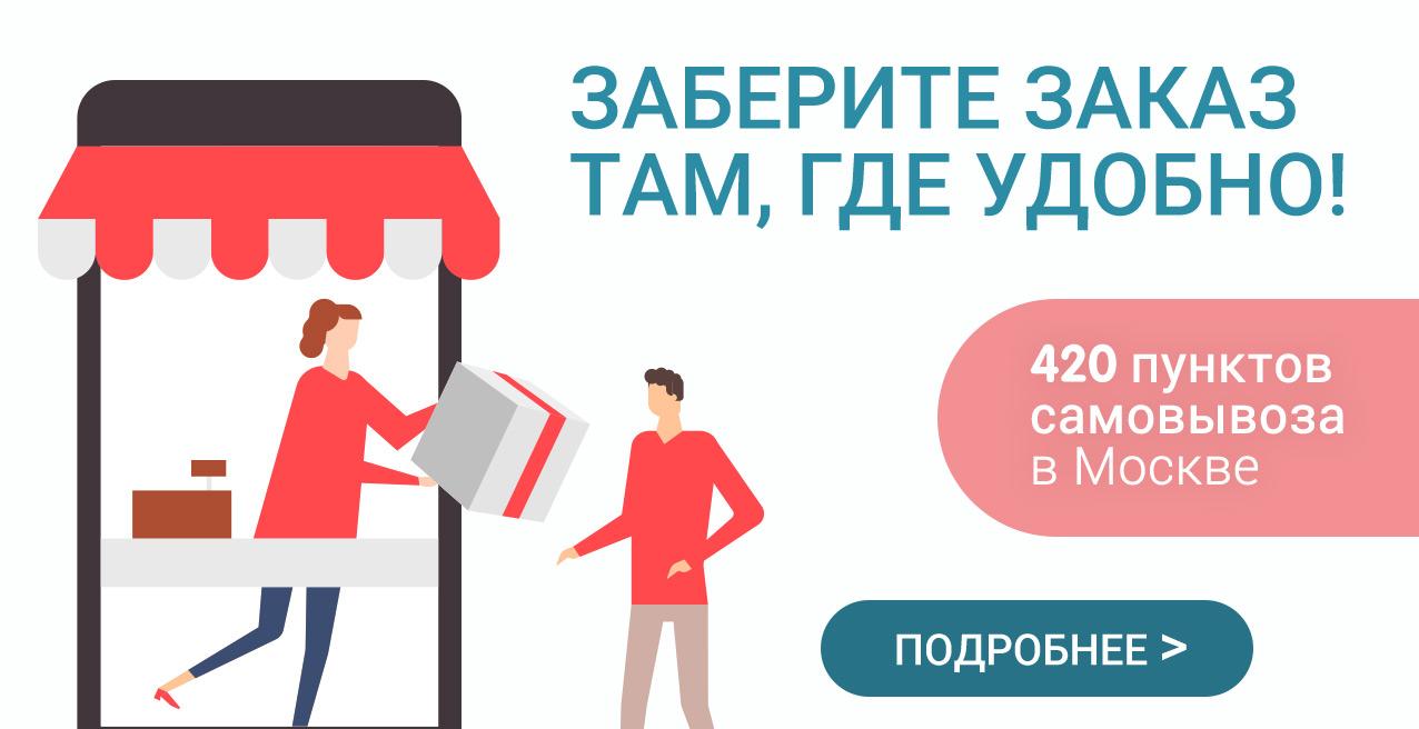 Пункты самовывоза в Москве