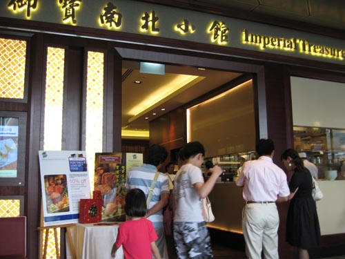 Chong's Yummy Favourites: Imperial Treasure Restaurant