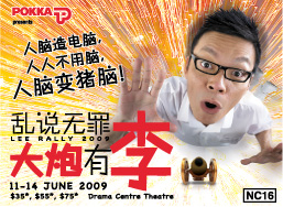 Drama Review: Mark Lee Rally 2009