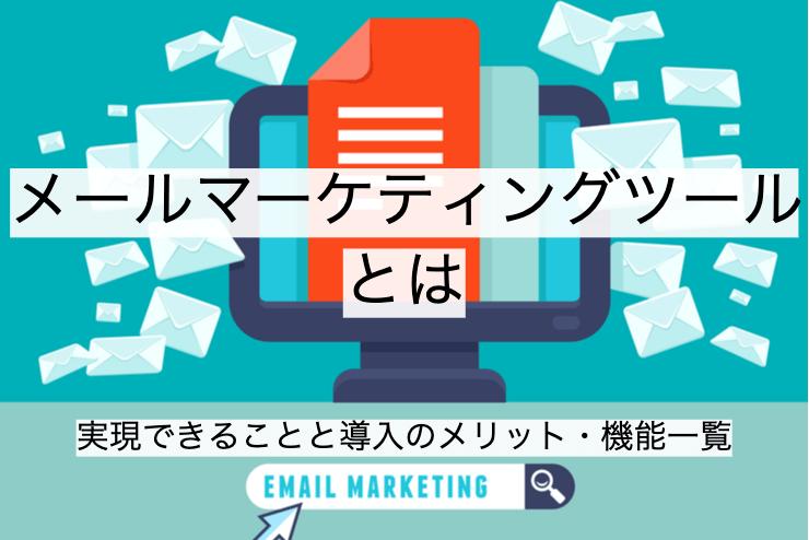 メールマーケティングツールとは|機能一覧・導入のメリット・実現できること