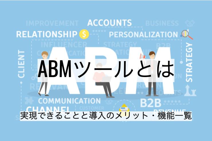 ABMツールとは|機能一覧・導入のメリット・実現できること