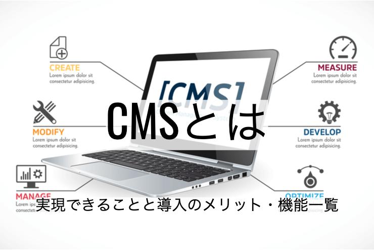 CMSとは|機能一覧・導入のメリット・実現できること