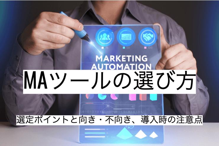 マーケティングオートメーション(MA)ツールの比較方法|選定ポイントと導入時の注意点