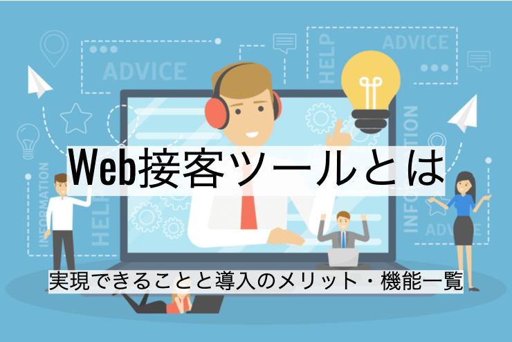 Web接客ツールとは|機能一覧・導入のメリット・実現できること