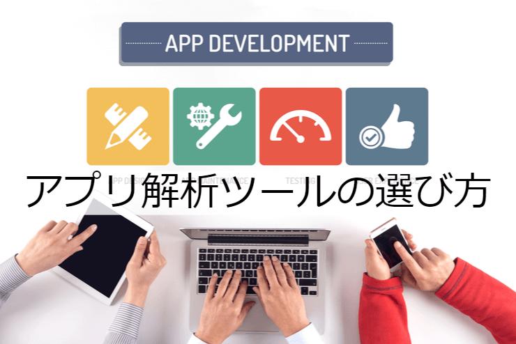 アプリ解析ツールの選び方|選定ポイントと向き・不向き、導入時の注意点