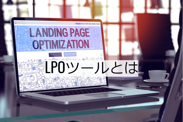 LPOツールとは 機能一覧・導入のメリット・実現できること