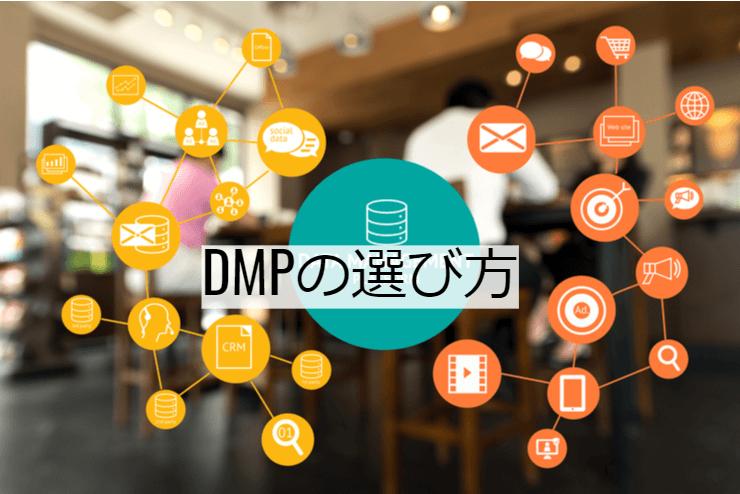 DMPの比較方法 選定ポイントと導入時の注意点
