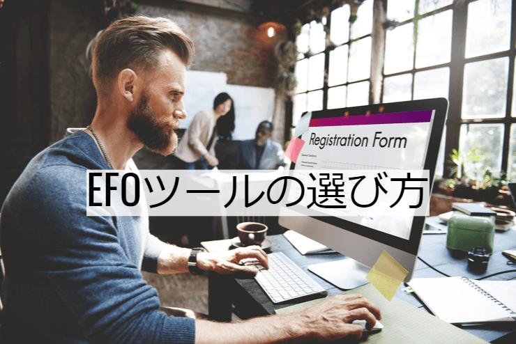 EFOツールの比較方法|選定ポイントと導入時の注意点