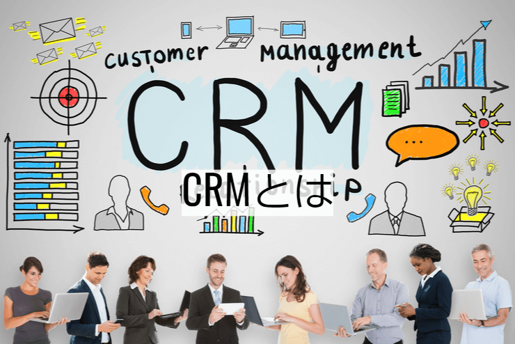 CRMとは|機能一覧・導入のメリット・実現できること