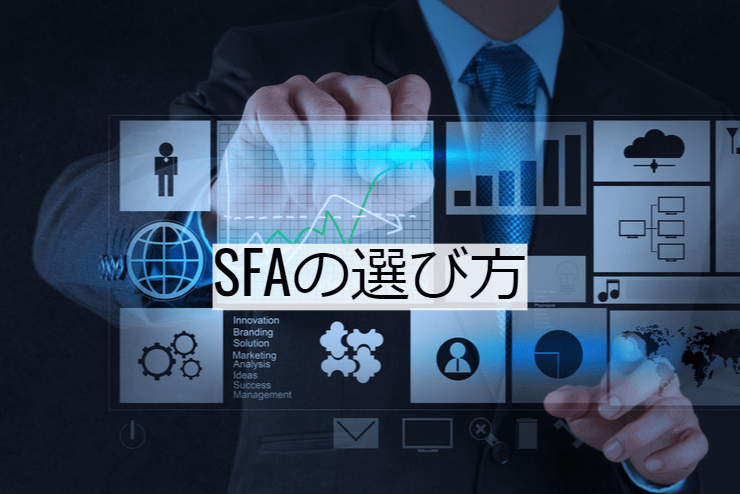SFA(営業支援システム) 43選|比較・選定ポイントとおすすめ「営業支援ツール」の特徴や活用事例