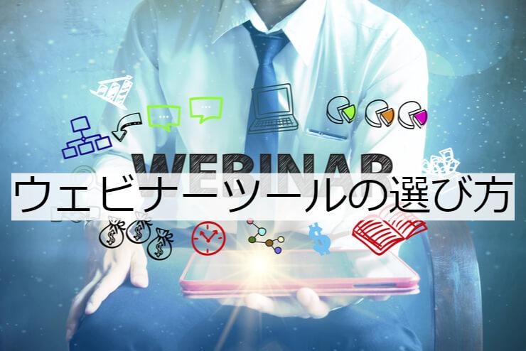 ウェビナーツールの比較方法|選定ポイントと導入時の注意点