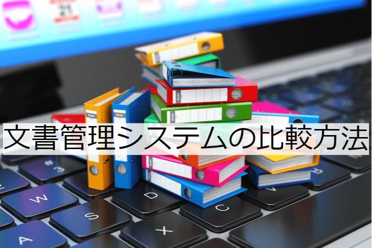 文書管理システム14選|比較・選定ポイントとおすすめ「文書管理ソフト」の特徴や活用事例