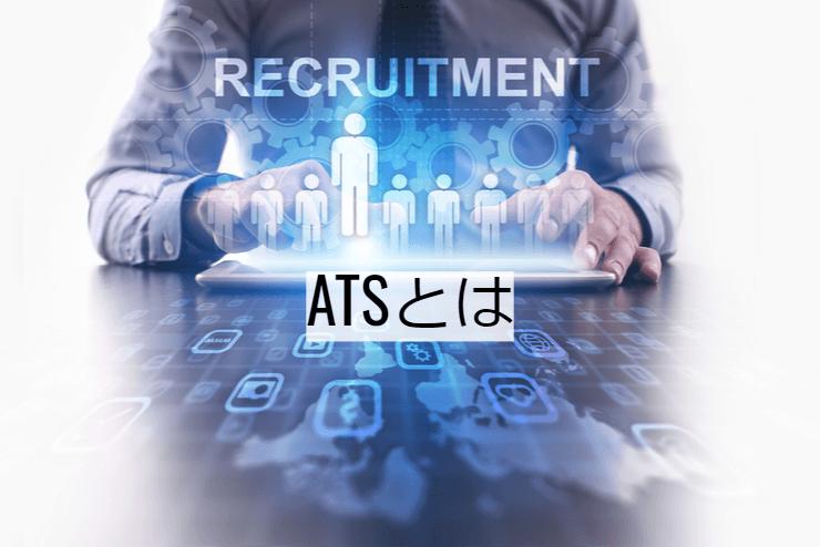 ATSとは|機能一覧・導入のメリット・実現できること