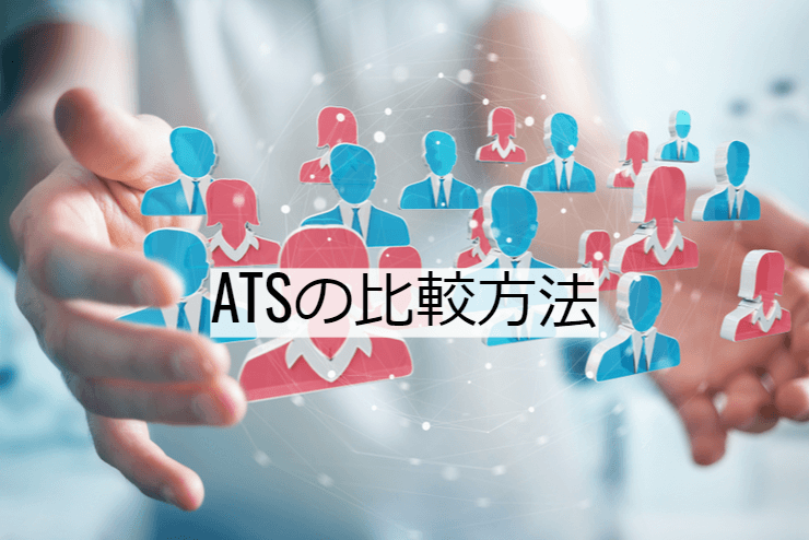 ATS(採用管理システム)の比較方法|選定ポイントと導入時の注意点
