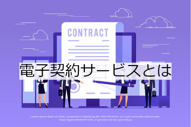 電子契約サービスとは|機能一覧・導入のメリット・実現できること
