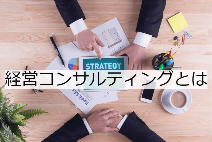 経営コンサルティングとは|サービス内容と活用のメリット・実施の流れ