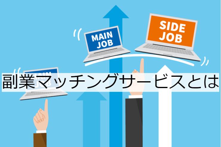 副業マッチングサービスとは|サービス内容と活用のメリット・実施の流れ