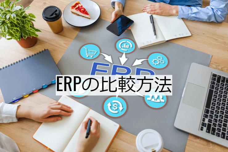 ERPの比較方法 選定ポイントと導入時の注意点