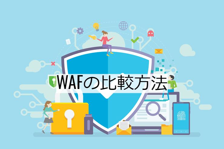 WAF7選 比較・選定ポイントとおすすめ「Webアプリケーションファイアウォール」の特徴