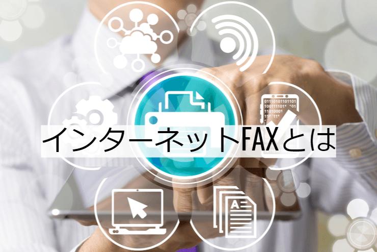 インターネットFAXとは|機能一覧・導入のメリット・実現できること